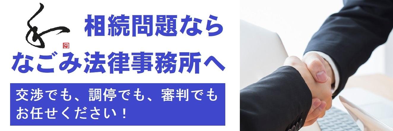 遺産分割・遺留分などの相続問題は、東京のなごみ法律事務所へ