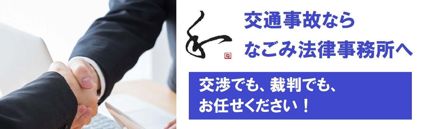 交通事故なら東京のなごみ法律事務所へ